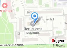 Компания «Храм Казанской Песчанской Иконы Божией Матери в Измайлове» на карте