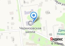 Компания «Черкизовская средняя общеобразовательная школа Пушкинского муниципального района» на карте