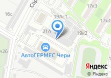 Компания «Автогермес» на карте