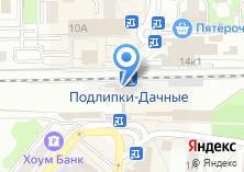Компания «Подлипки-Дачные» на карте