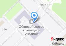 Компания «Общевойсковая академия Вооруженных сил РФ» на карте
