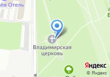 Компания «Храм Священномученика Владимира Митрополита Киевского и Галицкого» на карте