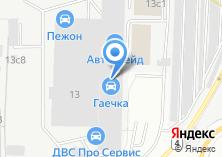 Компания «Виват-Авто» на карте