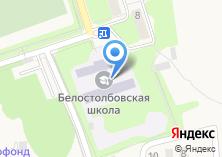 Компания «Белостолбовская средняя общеобразовательная школа» на карте