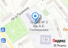 Компания «Лицей №3 им. А.Е. Голованова» на карте