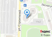 Компания «Строящийся жилой дом по ул. Лесная (Реутов)» на карте