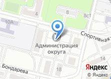 Компания «Администрация городского округа Дзержинский» на карте