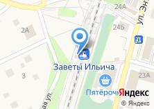 Компания «Заветы Ильича» на карте