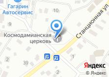 Компания «Церковь Косьмы и Дамиана в Королеве» на карте
