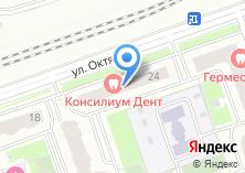 Компания «КОНСИЛИУМ ДЕНТ» на карте