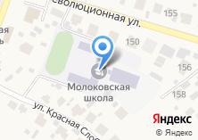 Компания «Молоковская средняя общеобразовательная школа» на карте