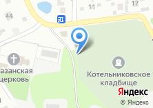 Компания «Котельниковское муниципальное кладбище» на карте