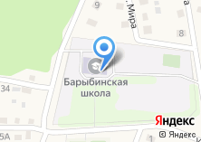 Компания «Барыбинская средняя образовательная школа» на карте