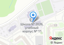 Компания «Средняя общеобразовательная школа №2026» на карте