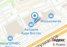 Компания «Ауди Центр Восток» на карте