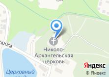 Компания «Храм Михаила Архангела в Никольско-Архангельском» на карте