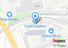 Компания «Стелс-Сервис» на карте