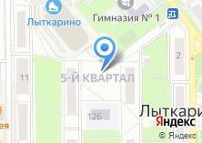 Компания «Лыткаринское Управление Министерства социальной защиты населения Московской области» на карте