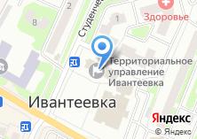 Компания «Территориальная Избирательная Комиссия г. Ивантеевки» на карте