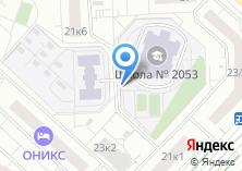 Компания «Средняя общеобразовательная школа №2053 с дошкольным отделением» на карте