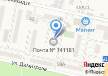 Компания «Почтовое отделение №141181» на карте