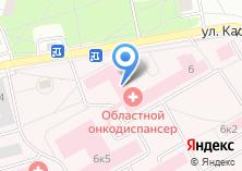 Компания «Московский областной онкологический диспансер» на карте