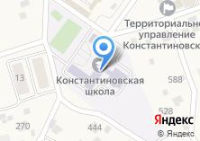 Компания «Константиновская средняя общеобразовательная школа» на карте