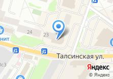 Компания «Магазин бижутерии на ул. Талсинская» на карте