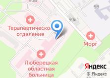 Компания «Люберецкая районная больница №1» на карте