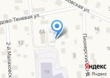 Компания «Городское отделение полиции по Люберецкому муниципальному району при УВД Малаховское» на карте