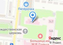 Компания «Центральная городская больница им. М.В. Гольца» на карте