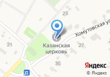 Компания «Храм Казанской иконы Божией Матери» на карте