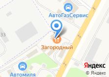 Компания «Загородный» на карте