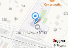 Компания «Ильинская средняя общеобразовательная школа №25» на карте