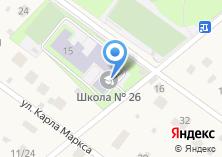 Компания «Ильинская средняя общеобразовательная школа №26» на карте