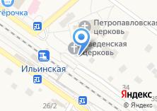 Компания «Храм Петра и Павла в Ильинском» на карте