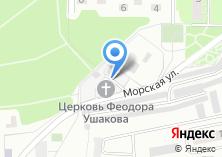 Компания «Храм святого праведного воина Феодора (Ушакова) в Купавне» на карте
