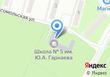 Компания «Средняя общеобразовательная школа №5 им. Ю.А. Гарнаева» на карте