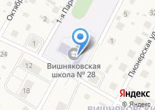 Компания «Вишняковская средняя общеобразовательная школа №28» на карте