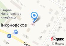 Компания «Никоновская амбулатория» на карте