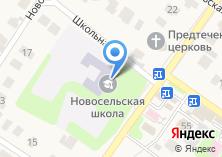 Компания «Новосельская основная общеобразовательная школа» на карте