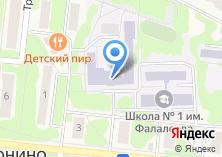 Компания «Средняя общеобразовательная школа №1 им. Ф.Я. Фалалеева» на карте