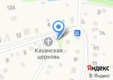 Компания «Храм-часовня в честь Иконы Казанской Божьей Матери» на карте