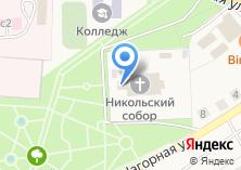 Компания «Никольский храм» на карте