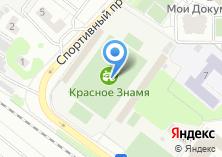 Компания «Красное Знамя» на карте