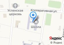 Компания «Большеалексеевская средняя общеобразовательная школа» на карте