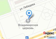 Компания «Храм в честь Владимирской иконы Божией Матери» на карте