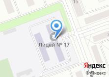 Компания «Общеобразовательный лицей №17» на карте