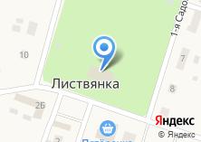 Компания «Листвянский поселковый дом культуры» на карте