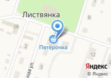 Компания «Листвянка» на карте